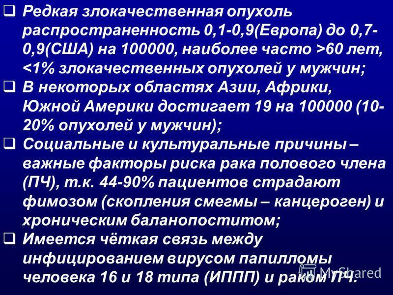 Редкая злокачественная опухоль распространенность 0,1-0,9(Европа) до 0,7- 0,9(США) на 100000, наиболее часто >60 лет,