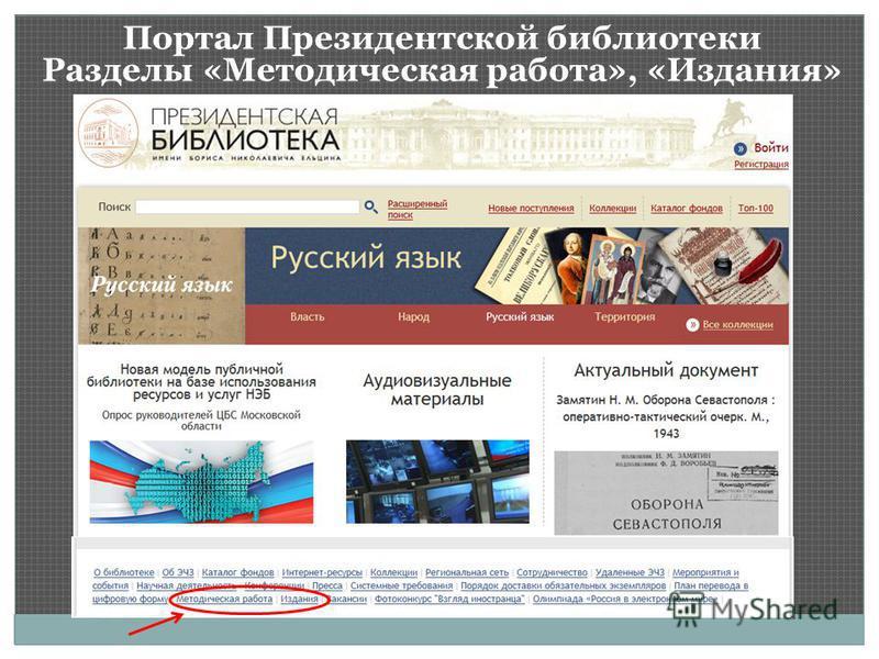 Портал Президентской библиотеки Разделы «Методическая работа», «Издания»