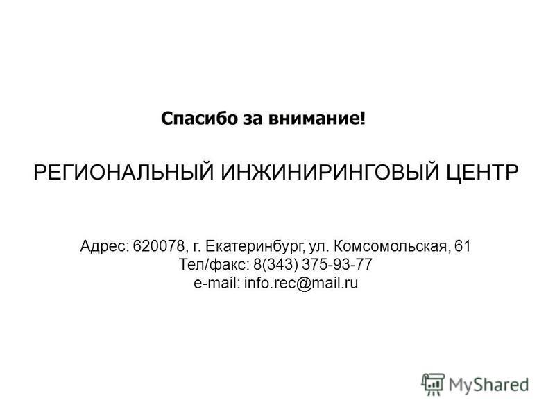 РЕГИОНАЛЬНЫЙ ИНЖИНИРИНГОВЫЙ ЦЕНТР Адрес: 620078, г. Екатеринбург, ул. Комсомольская, 61 Тел/факс: 8(343) 375-93-77 e-mail: info.rec@mail.ru