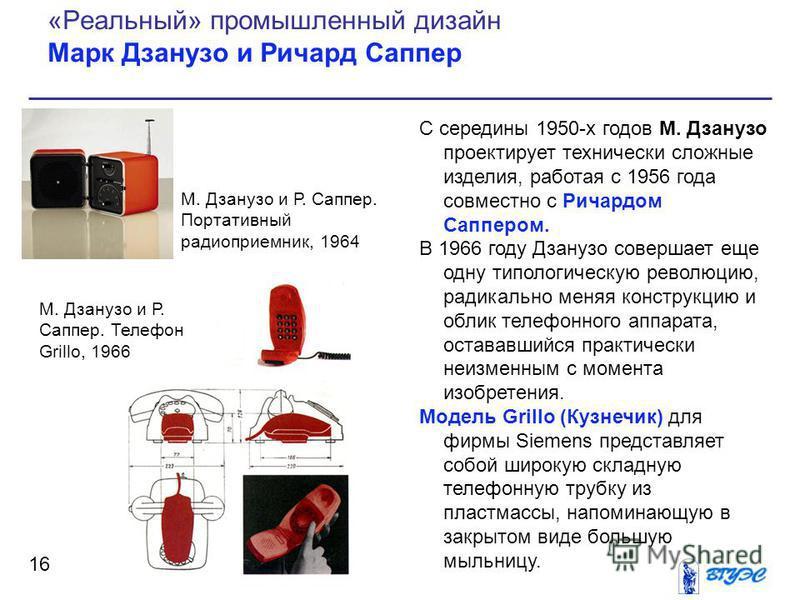 С середины 1950-х годов М. Дзанузо проектирует технически сложные изделия, работая с 1956 года совместно с Ричардом Саппером. В 1966 году Дзанузо совершает еще одну типологическую революцию, радикально меняя конструкцию и облик телефонного аппарата,
