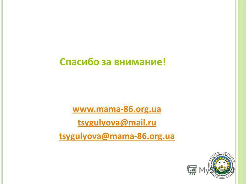 Спасибо за внимание! www.mama-86.org.ua tsygulyova@mail.ru tsygulyova@mama-86.org.ua