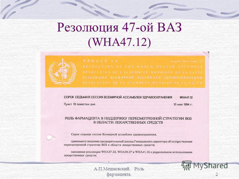 А.П.Мешковский. Роль фармацевта.2 Резолюция 47-ой ВАЗ (WНA47.12)