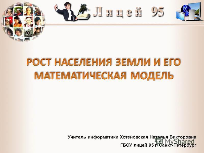 Учитель информатики Хотеновская Наталья Викторовна ГБОУ лицей 95 г. Санкт-Петербург