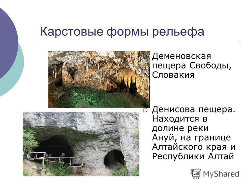 Карстовые формы рельефа Деменовская пещера Свободы, Словакия Денисова пещера. Находится в долине реки Ануй, на границе Алтайского края и Республики Алтай