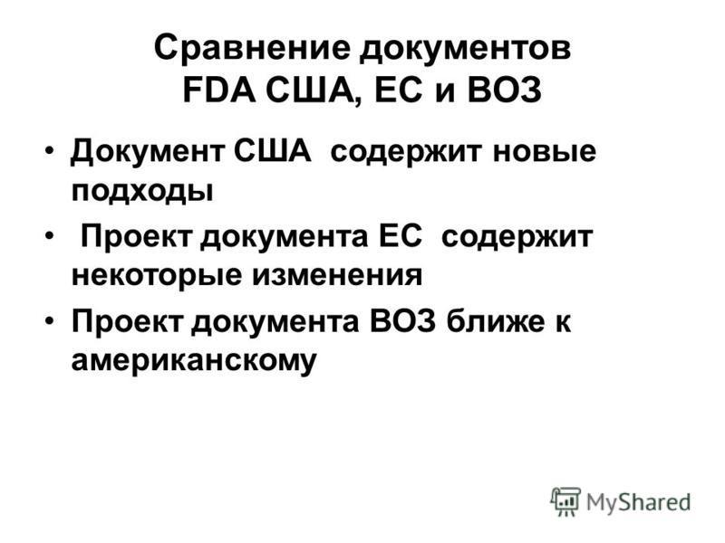 Сравнение документов FDA США, ЕС и ВОЗ Документ США содержит новые подходы Проект документа ЕС содержит некоторые изменения Проект документа ВОЗ ближе к американскому