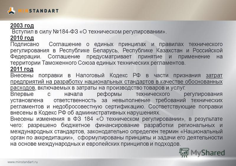 2003 год Вступил в силу 184-ФЗ «О техническом регулировании». 2010 год Подписано Соглашение о единых принципах и правилах технического регулирования в Республике Беларусь, Республике Казахстан и Российской Федерации. Соглашение предусматривает принят