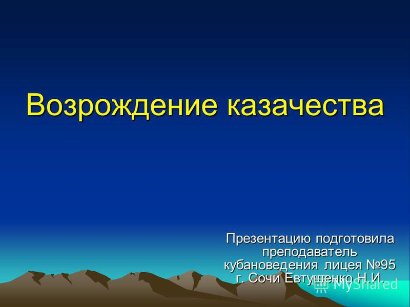 Возрождение казачества Презентацию подготовила преподаватель кубановедения лицея 95 г. Сочи Евтушенко Н.И.