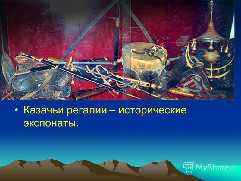 Казачьи регалии – исторические экспонаты.