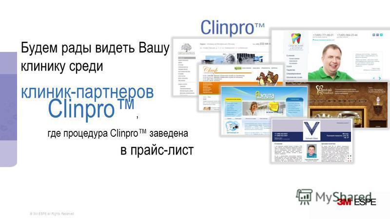© 3M ESPE all Rights Reserved Будем рады видеть Вашу клинику среди клиник-партнеров Clinpro, где процедура Clinpro заведена в прайс-лист