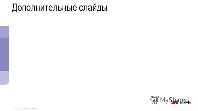 © 3M ESPE all Rights Reserved Дополнительные слайды