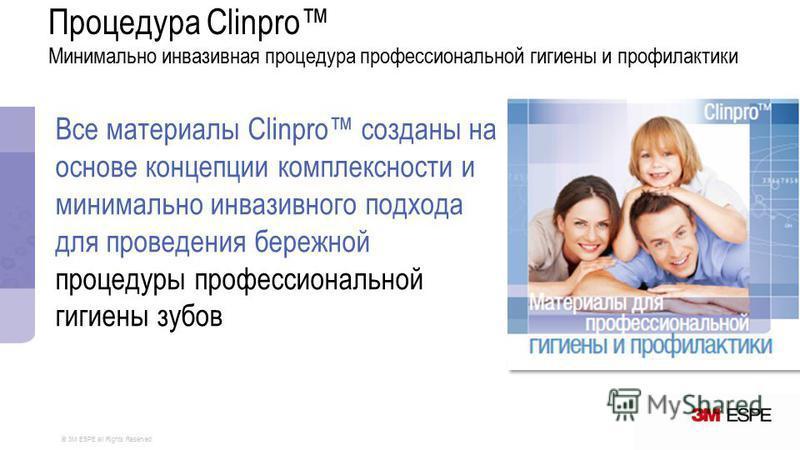 Все материалы Clinpro созданы на основе концепции комплексности и минимально инвазивного подхода для проведения бережной процедуры профессиональной гигиены зубов Процедура Clinpro Минимально инвазивная процедура профессиональной гигиены и профилактик