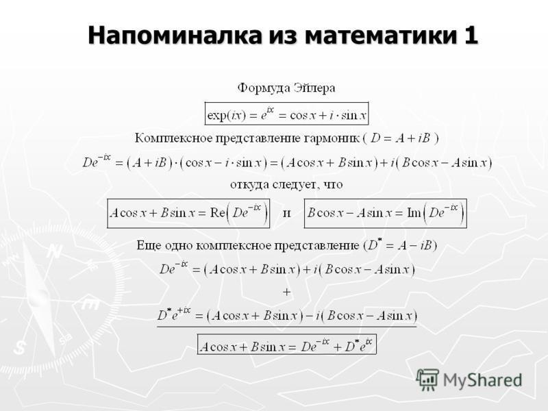 Напоминалка из математики 1