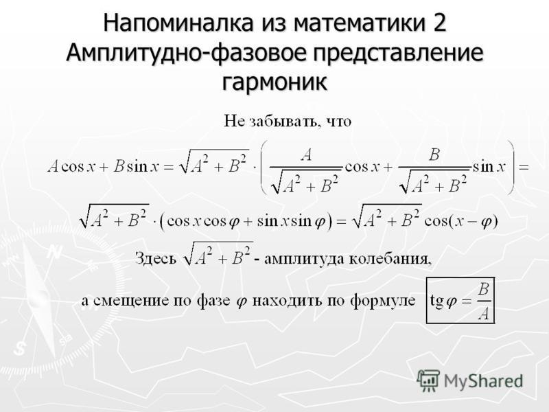 Напоминалка из математики 2 Амплитудно-фазовое представление гармоник