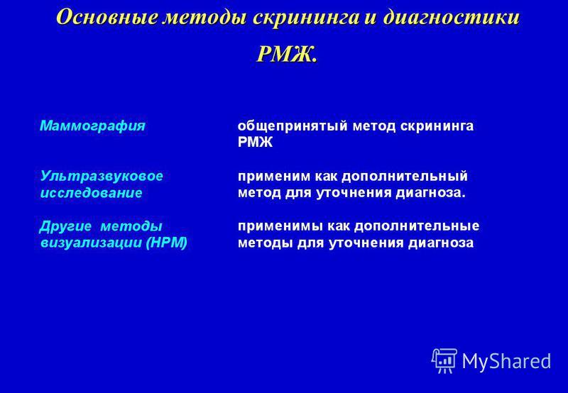 Основные методы скрининга и диагностики РМЖ.