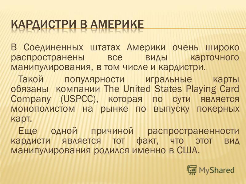 В Соединенных штатах Америки очень широко распространены все виды карточного манипулирования, в том числе и кардистри. Такой популярности игральные карты обязаны компании The United States Playing Card Company (USPCC), которая по сути является монопо