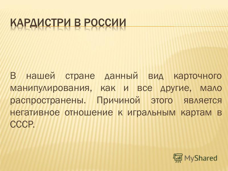 В нашей стране данный вид карточного манипулирования, как и все другие, мало распространены. Причиной этого является негативное отношение к игральным картам в СССР.