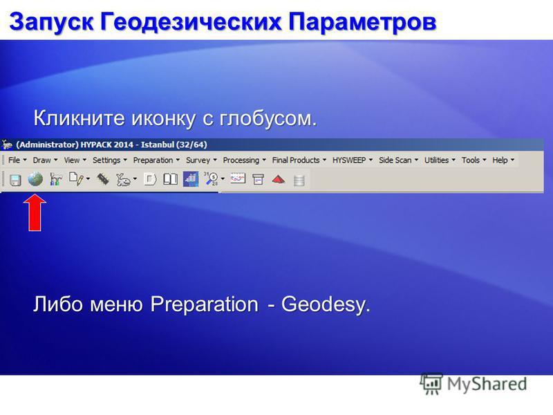 Запуск Геодезических Параметров Кликните иконку с глобусом. Либо меню Preparation - Geodesy Либо меню Preparation - Geodesy.