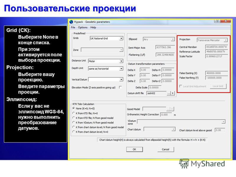 Пользовательские проекции Grid (СК): Выберите None в конце списка. При этом активируется поле выбора проекции. Projection: Выберите вашу проекцию. Введите параметры проекции. Эллипсоид: Если у вас не эллипсоид WGS-84, нужно выполнить преобразование д
