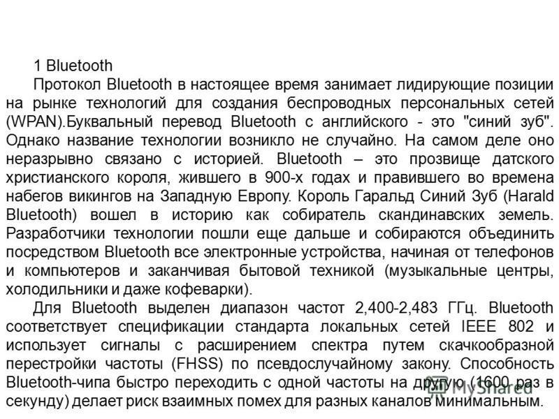 1 Bluetooth Протокол Bluetooth в настоящее время занимает лидирующие позиции на рынке технологий для создания беспроводных персональных сетей (WPAN).Буквальный перевод Bluetooth с английского - это