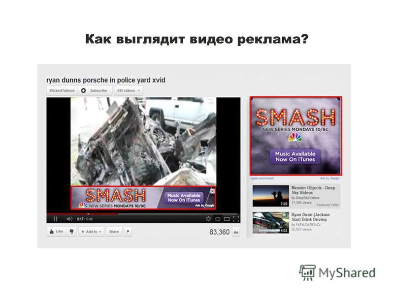 Как выглядит видео реклама?
