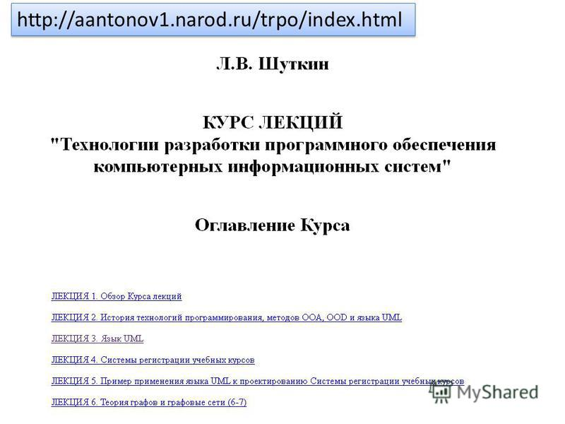http://aantonov1.narod.ru/trpo/index.html