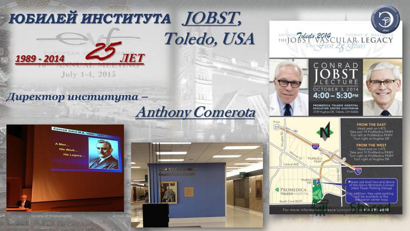Toledo 2014 ЮБИЛЕЙ ИНСТИТУТА JOBST, Toledo, USA 1989 - 2014 25 ЛЕТ Директор института – Anthony Comerota