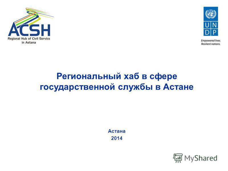 Региональный хаб в сфере государственной службы в Астане Астана 2014