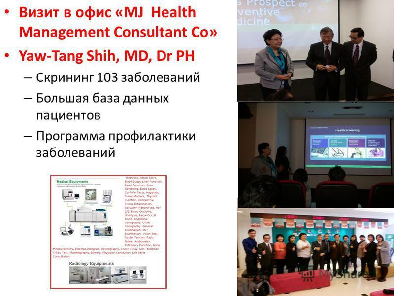 Визит в офис «MJ Health Management Consultant Co» Yaw-Tang Shih, MD, Dr PH – Скрининг 103 заболеваний – Большая база данных пациентов – Программа профилактики заболеваний