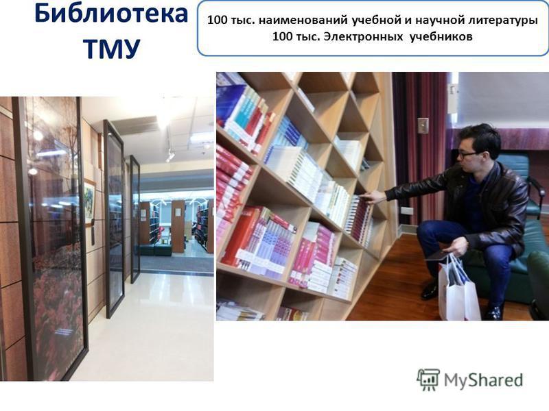 Библиотека ТМУ 100 тыс. наименований учебной и научной литературы 100 тыс. Электронных учебников