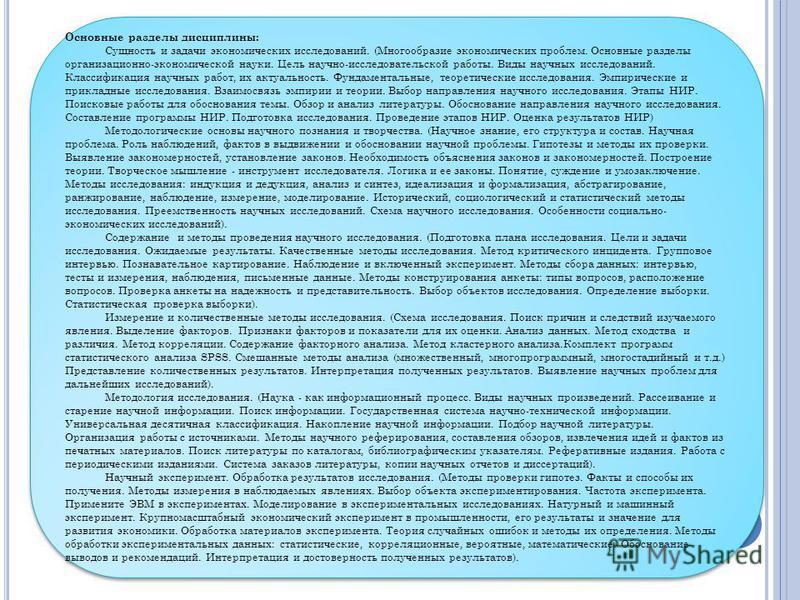 Основные разделы дисциплины: Сущность и задачи экономических исследований. (Многообразие экономических проблем. Основные разделы организационно-экономической науки. Цель научно-исследовательской работы. Виды научных исследований. Классификация научны