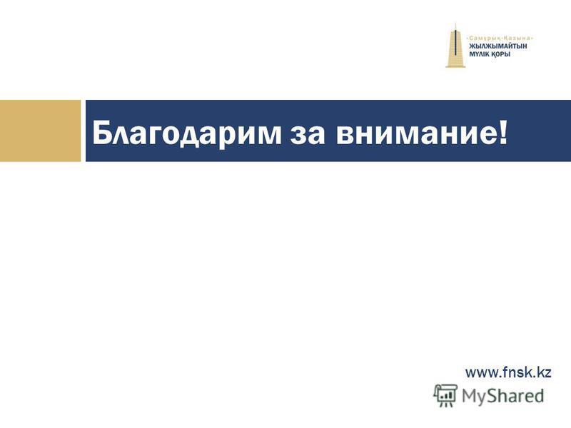 Благодарим за внимание! www.fnsk.kz