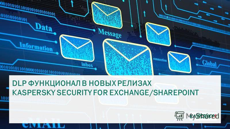 DLP ФУНКЦИОНАЛ В НОВЫХ РЕЛИЗАХ KASPERSKY SECURITY FOR EXCHANGE/SHAREPOINT