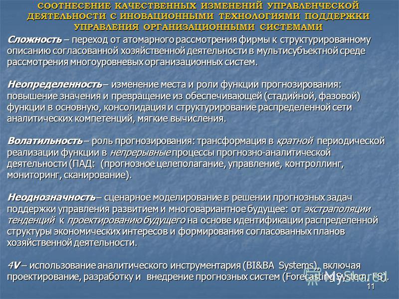 11 Сложность – переход от атомарного рассмотрения фирмы к структурированному описанию согласованной хозяйственной деятельности в мульти субъектной среде рассмотрения многоуровневых организационных систем. Неопределенность – изменение места и роли фун