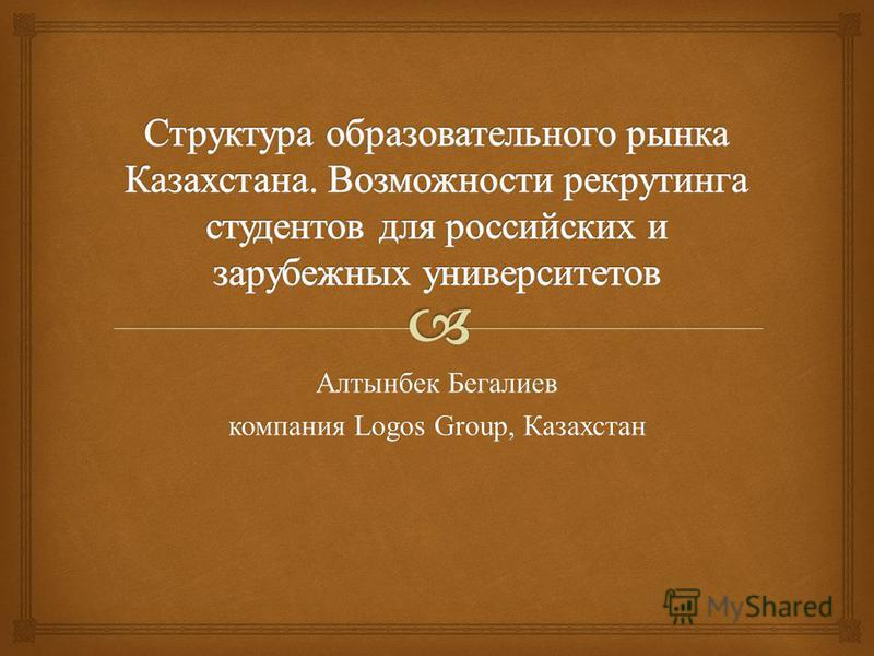 Алтынбек Бегалиев компания Logos Group, Казахстан