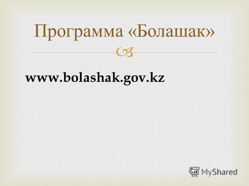 Программа « Болашак » www.bolashak.gov.kz