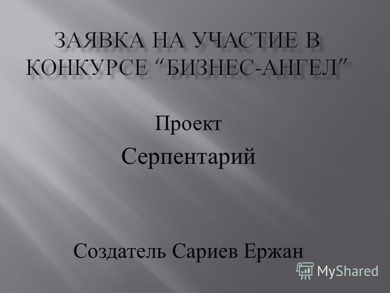 Проект Серпентарий Создатель Сариев Ержан