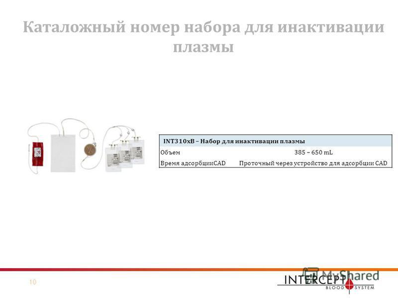 Каталожный номер набора для инактивации плазмы INT310xB – Набор для инактивации плазмы Объем 385 – 650 mL Время адсорбцииCADПроточный через устройство для адсорбции CAD 10