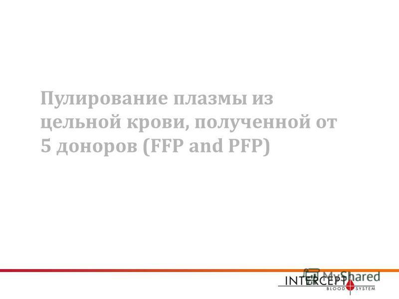 Пулирование плазмы из цельной крови, полученной от 5 доноров (FFP and PFP)