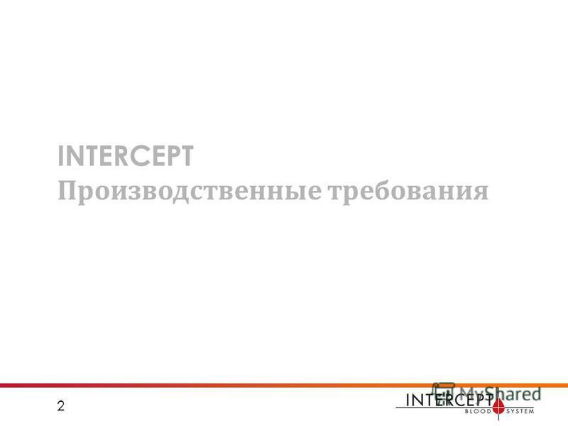 INTERCEPT Производственные требования 2 INTERCEPT Platelets