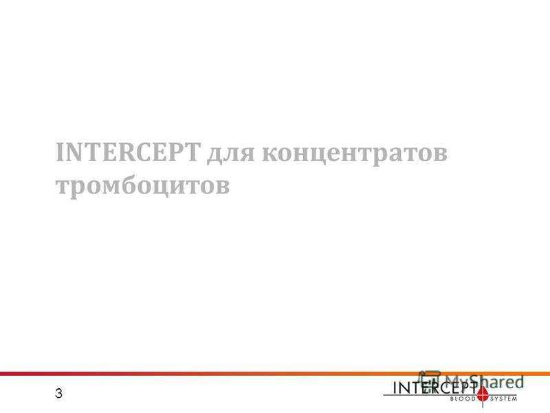INTERCEPT для концентратов тромбоцитов 3