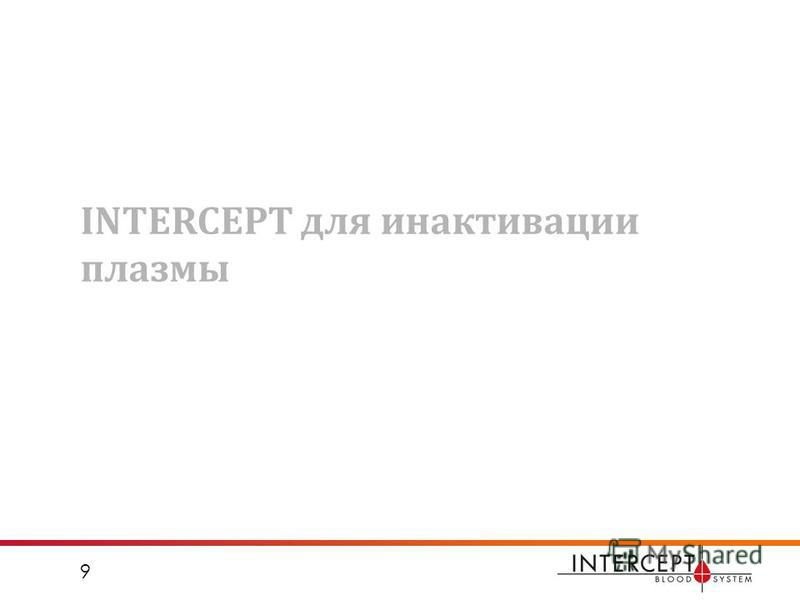 INTERCEPT для инактивации плазмы 9