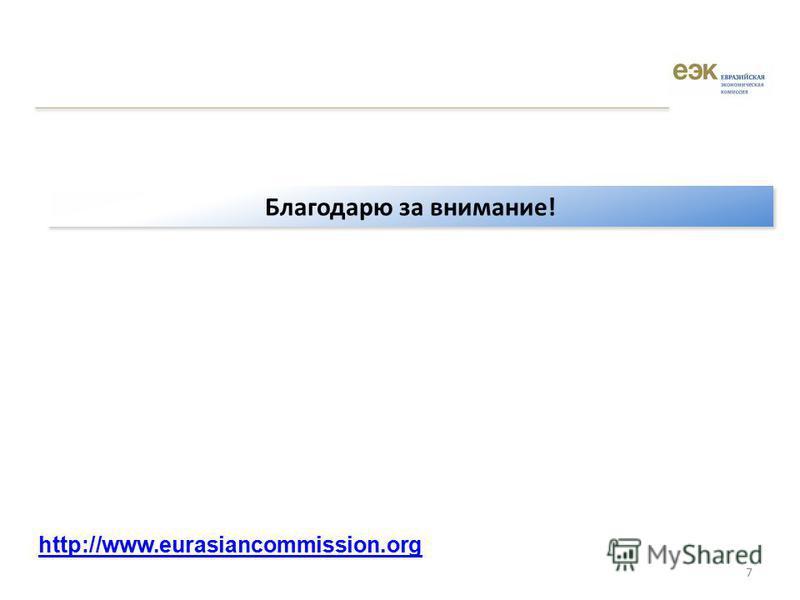 7 Благодарю за внимание! http://www.eurasiancommission.org