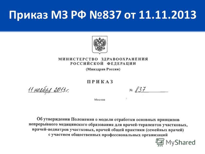 Приказ МЗ РФ 837 от 11.11.2013