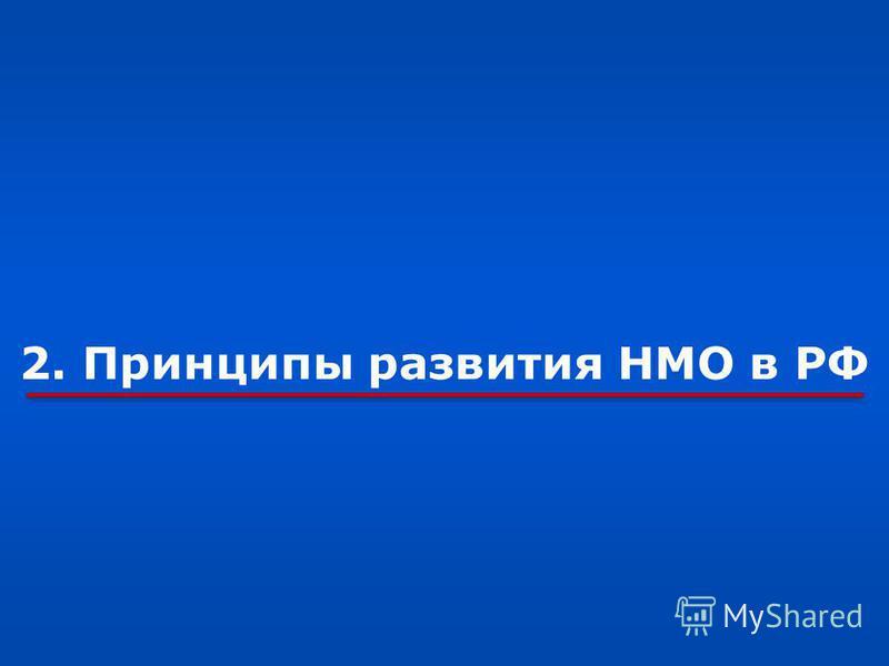 2. Принципы развития НМО в РФ