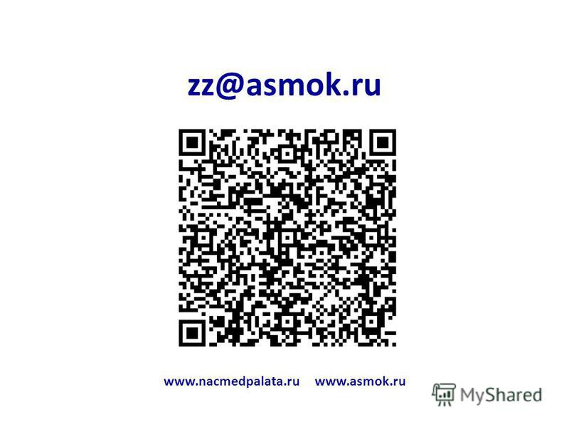 zz@asmok.ru www.nacmedpalata.ru www.asmok.ru