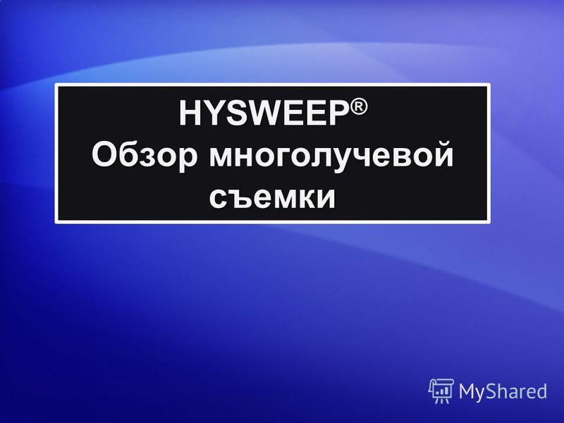 HYSWEEP ® Обзор многолучевой съемки