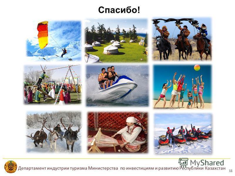 Спасибо! 11 Департамент индустрии туризма Министерства по инвестициям и развитию Республики Казахстан