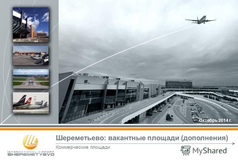 Октябрь 2014 г. Шереметьево: вакантные площади (дополнения) Коммерческие площади
