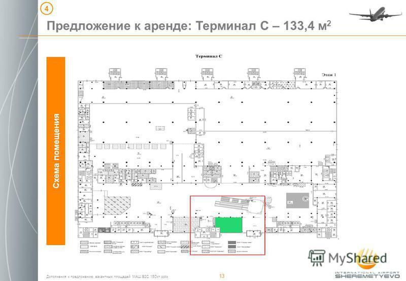 Дополнения к предложению вакантных площадей МАШ B2C 15Окт.pptx 13 Схема помещения Предложение к аренде: Терминал С – 133,4 м 2 4