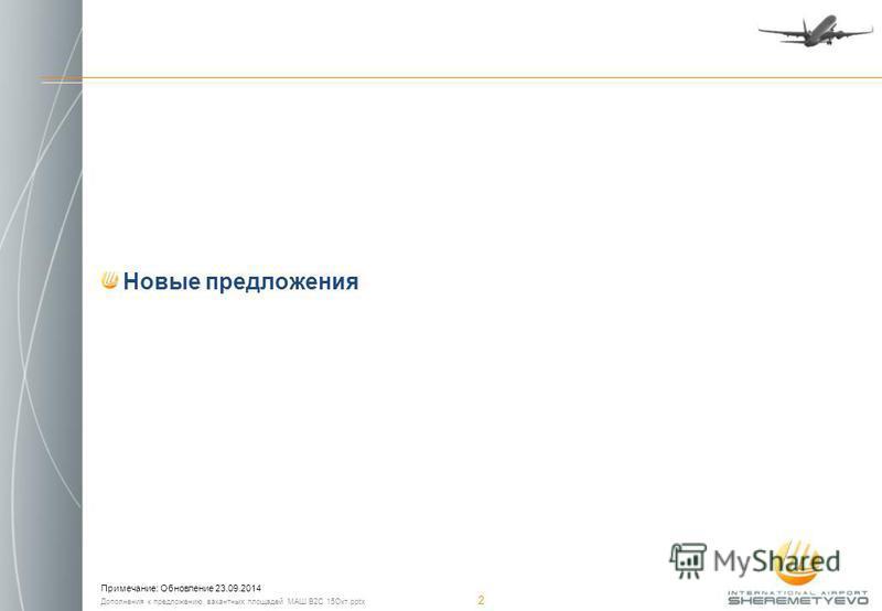Дополнения к предложению вакантных площадей МАШ B2C 15Окт.pptx 2 Новые предложения Примечание: Обновление 23.09.2014
